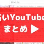 コロナ禍で占い系YouTuberにアクセスが急増する理由